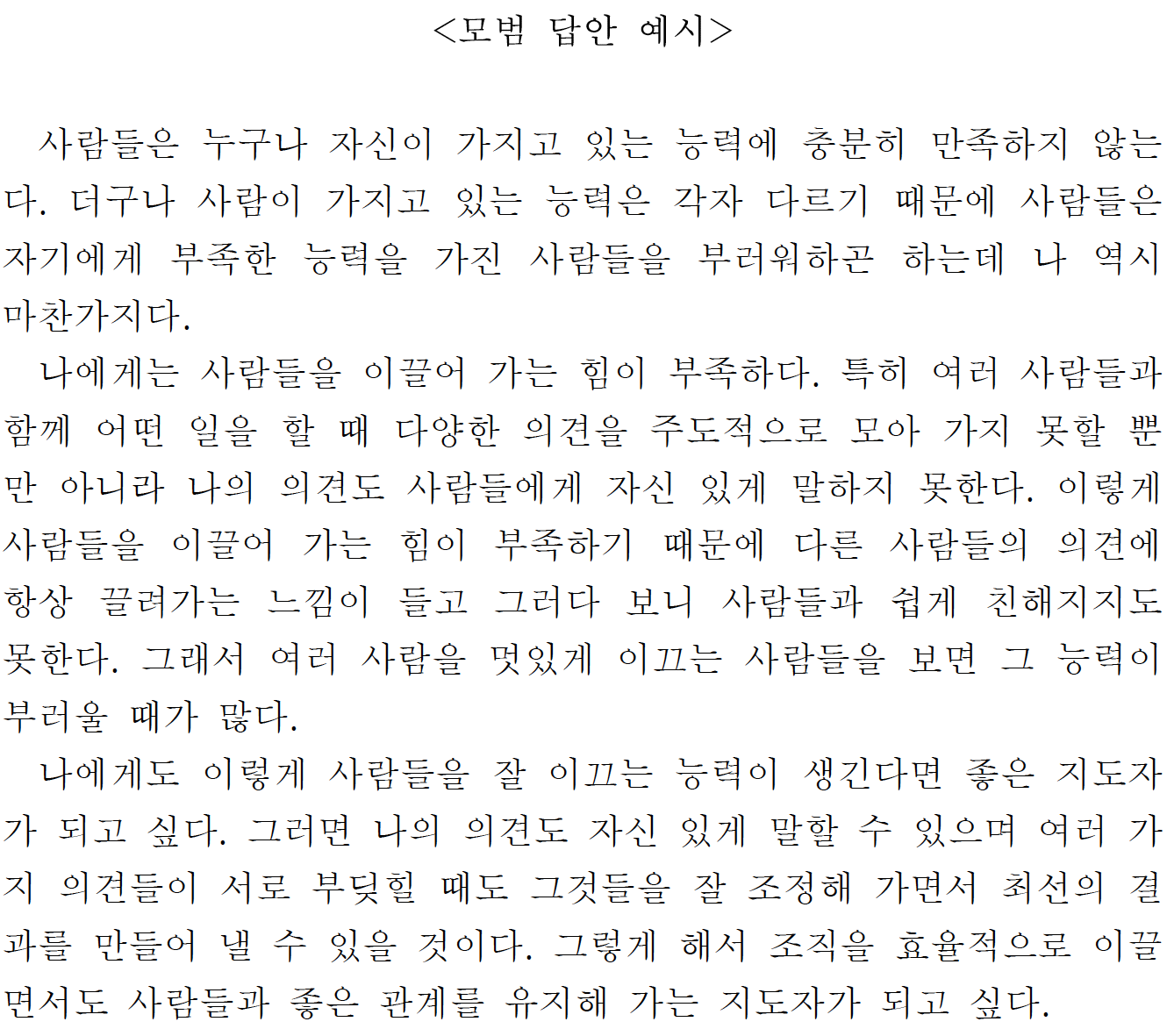 south korean customs essay