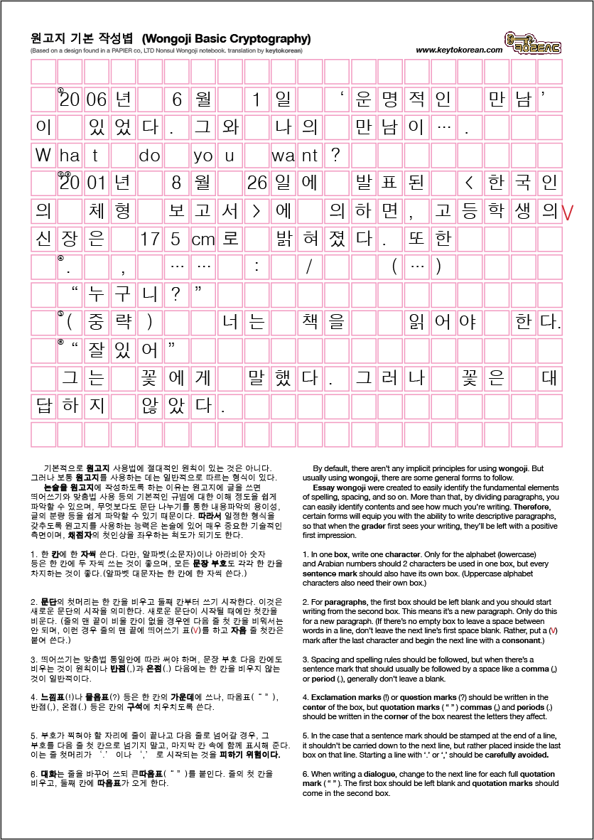 korean essay One of the best things i ever studied while preparing for the topik test was the sample answers that the topik website provides topik beginner writing topics & samples (10-20)docx so, i've decided to collect all the previous topik writing topics and examples provided by wwwtopikgokr into.