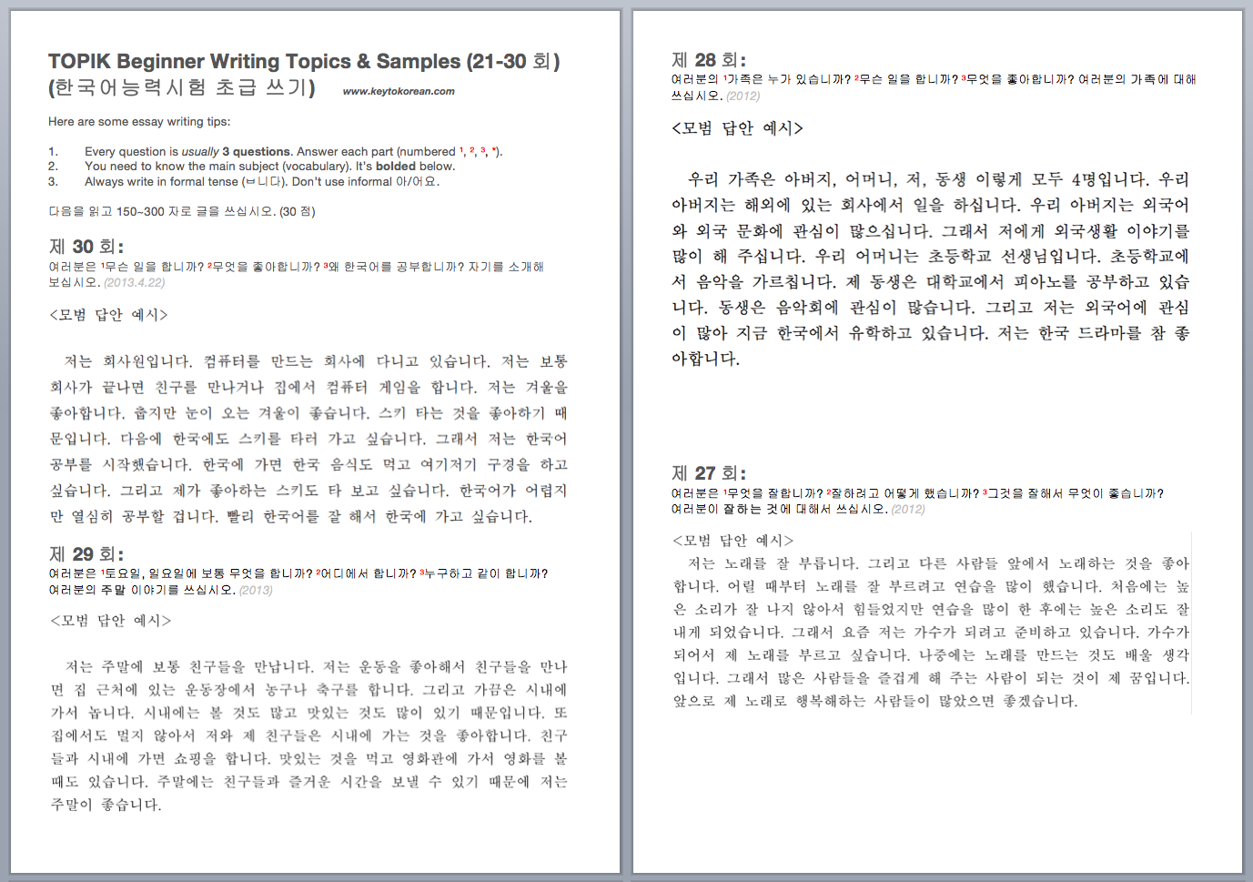 essay learning english is important in my life