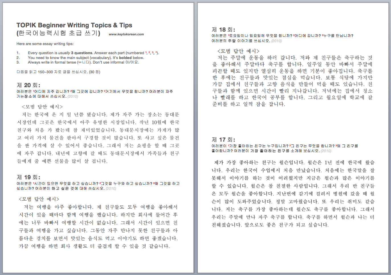 topik beginner writing samples tests key to korean