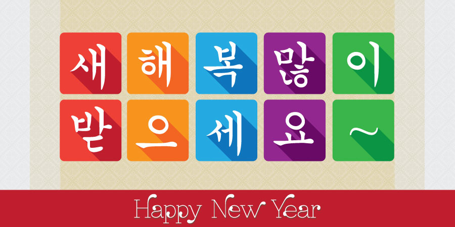 happy new year 2014 key to korean