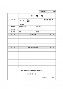 Need To Fill Out A Korean Resume? Hereu0027s Everything You Need To Know (in  Korean).   Key To Korean  Fill Out Resume